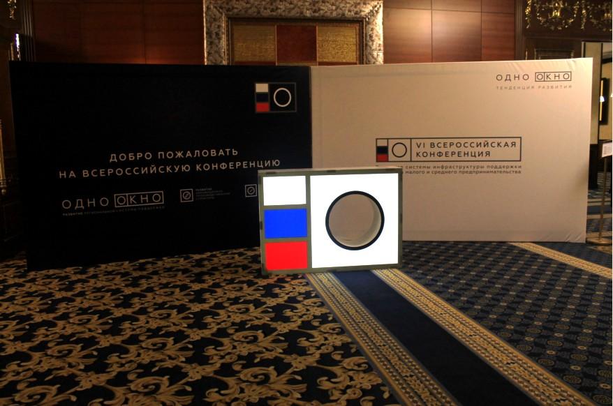 конференция по поддержке малого и среднего бизнеса