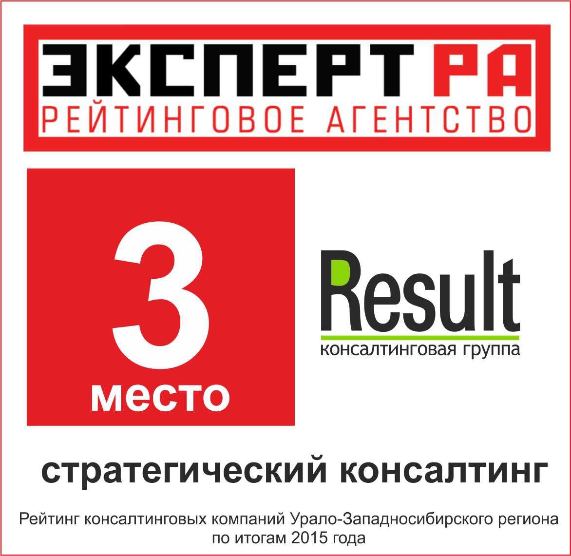 Рейтинг - стратегический консалтинг 2015 - Резалт занял 3-е место!