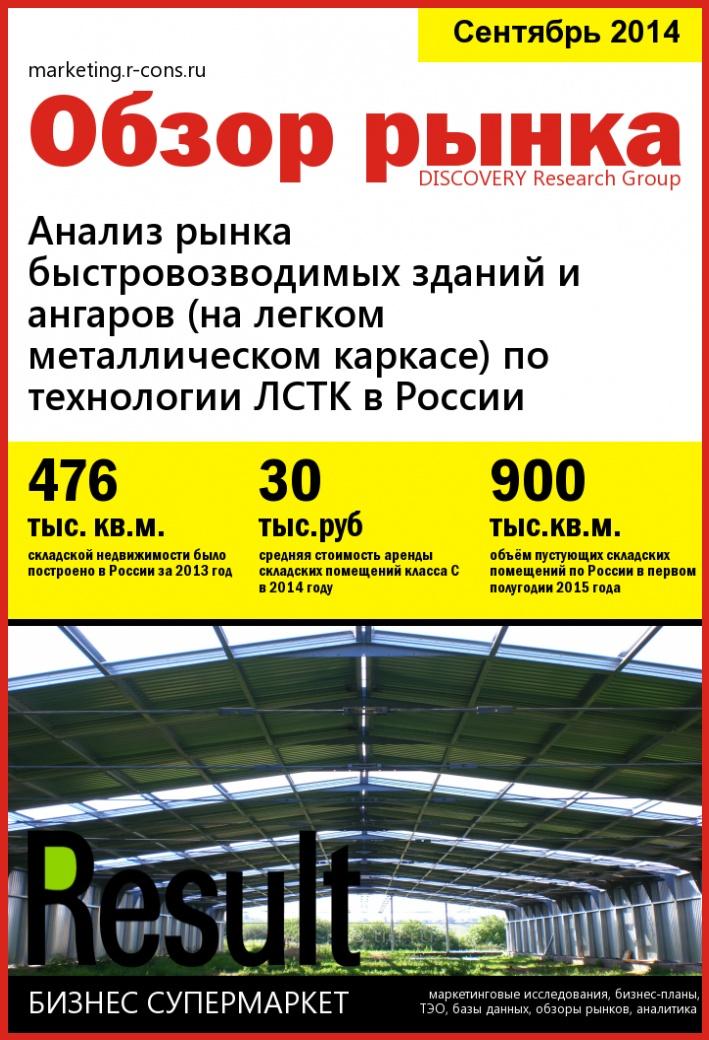 Анализ рынка быстровозводимых зданий и ангаров (на легком металлическом каркасе) по технологии ЛСТК в России style=