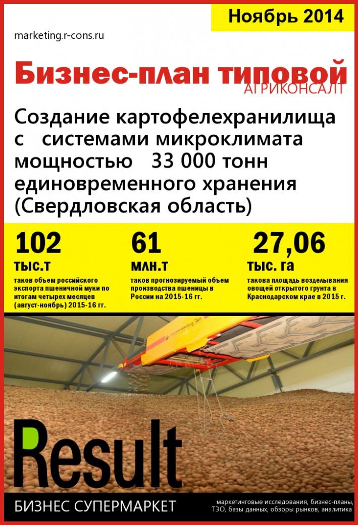 Создание картофелехранилища с системами микроклимата мощностью 33 000 тонн единовременного хранения (Свердловская область) style=