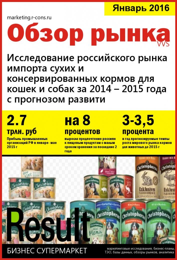 Исследование рынка импорта сухих и консервированных кормов для кошек и собак за 2014 - 2015 года. Прогноз до 2018 года style=