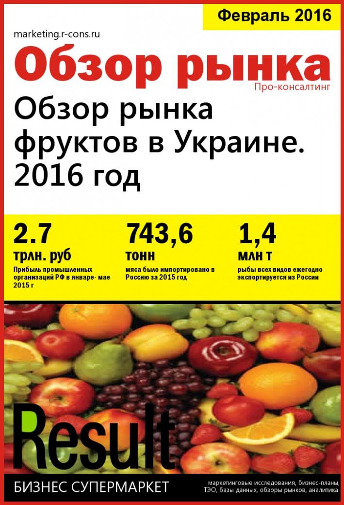 Обзор рынка фруктов в Украине. 2016 год style=