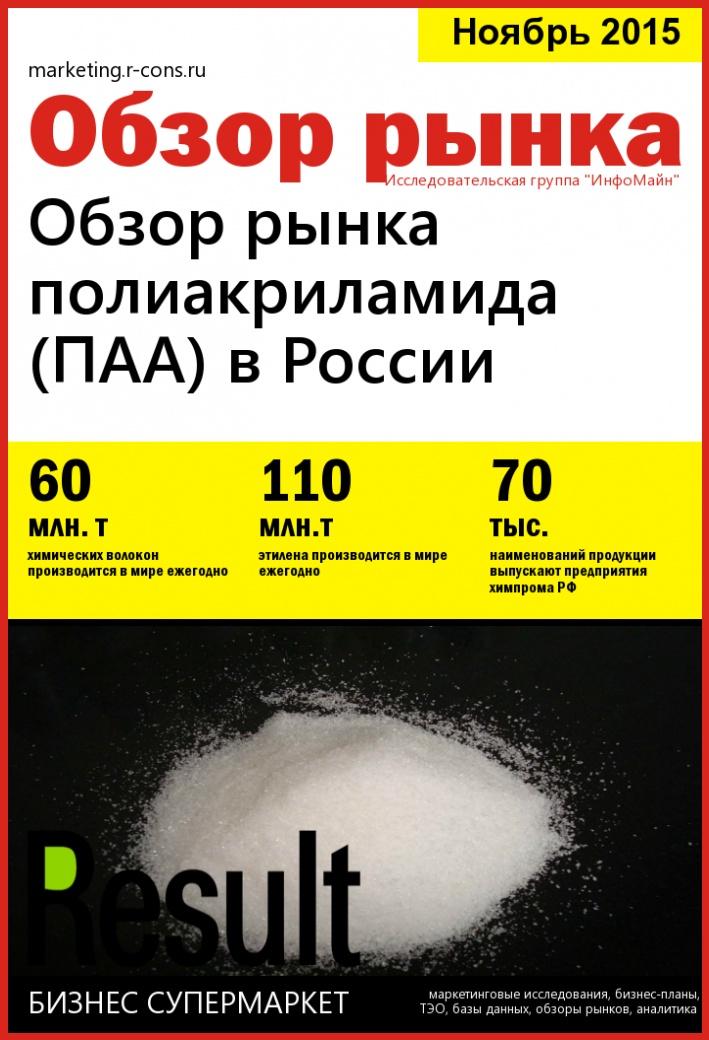 Обзор рынка полиакриламида (ПАА) в России style=