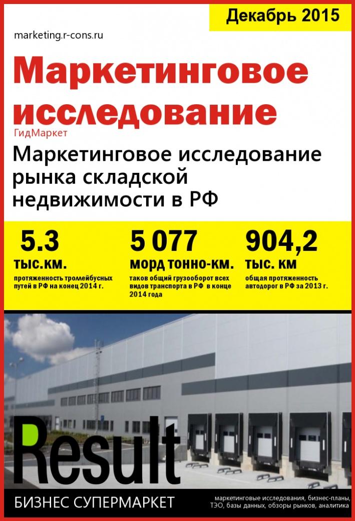 Маркетинговое исследование рынка складской недвижимости в РФ  style=