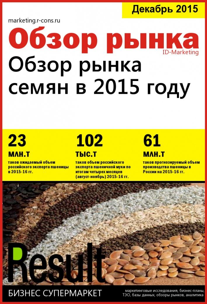 Обзор рынка семян в 2015 году style=