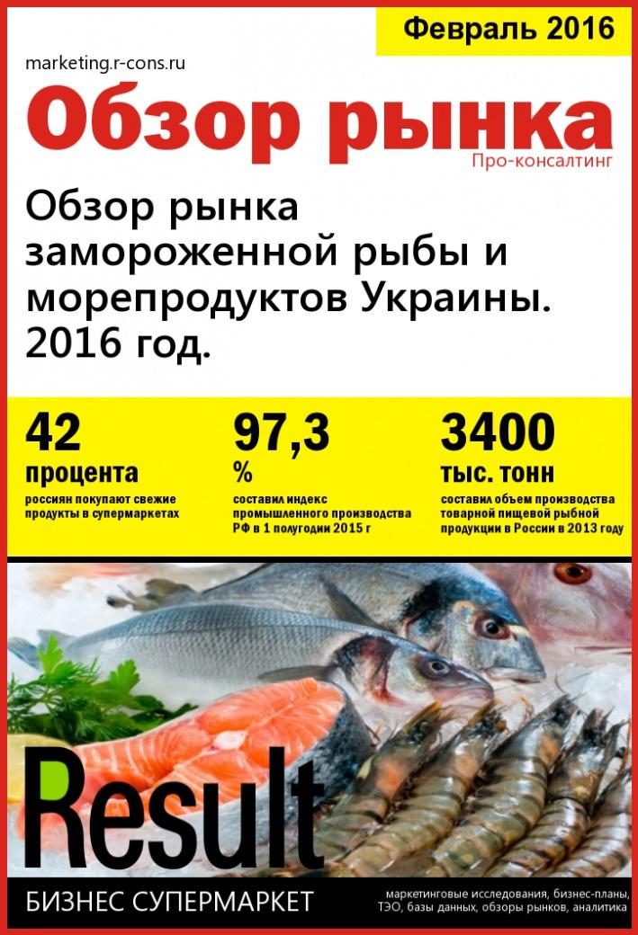 Обзор рынка замороженной рыбы и морепродуктов Украины. 2016 год.
