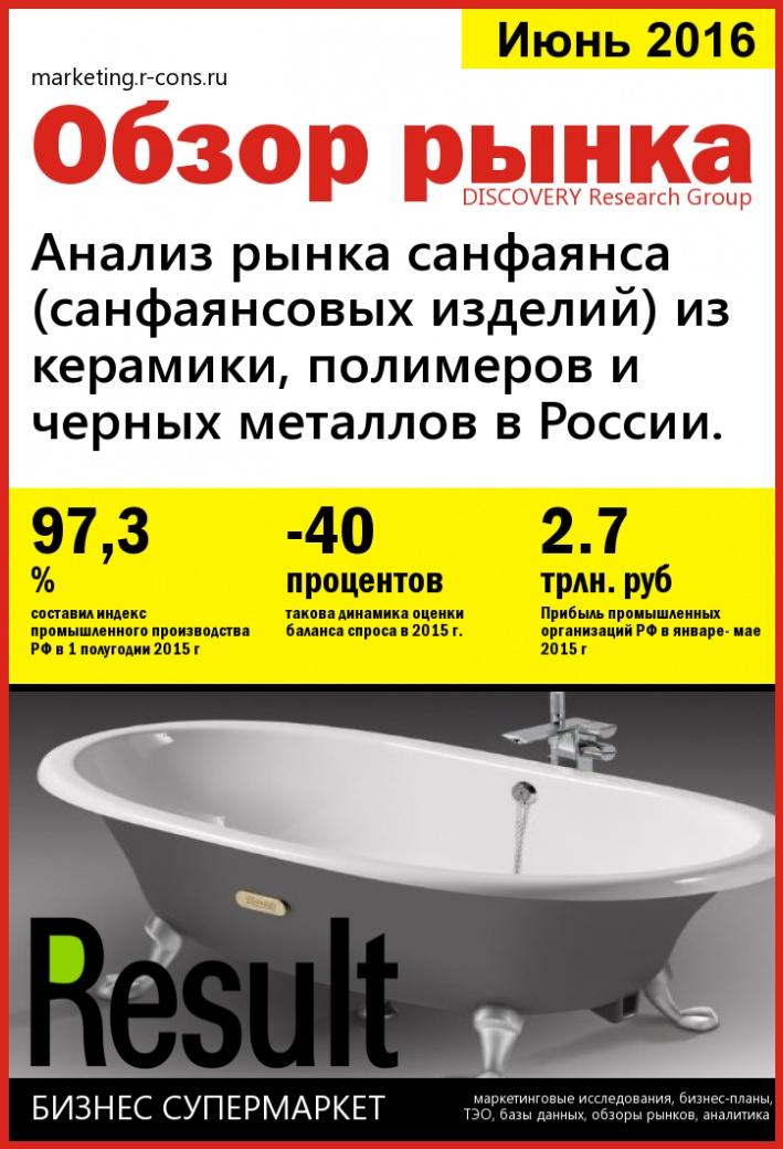 Анализ рынка санфаянса (санфаянсовых изделий) из керамики, полимеров и черных металлов в России.