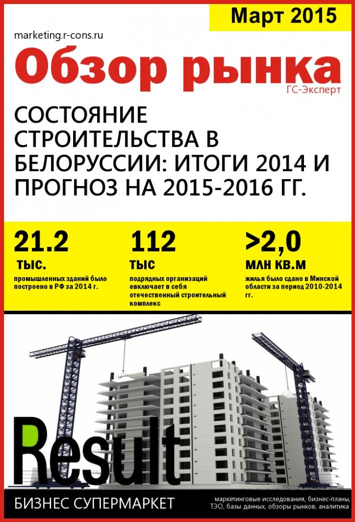 Состояние строительства в Белоруссии: итоги 2014 и прогноз на 2015-2016 гг.  style=