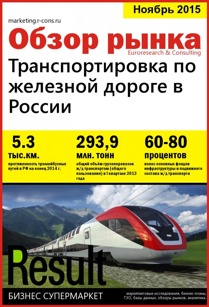 Транспортировка по железной дороге в России style=