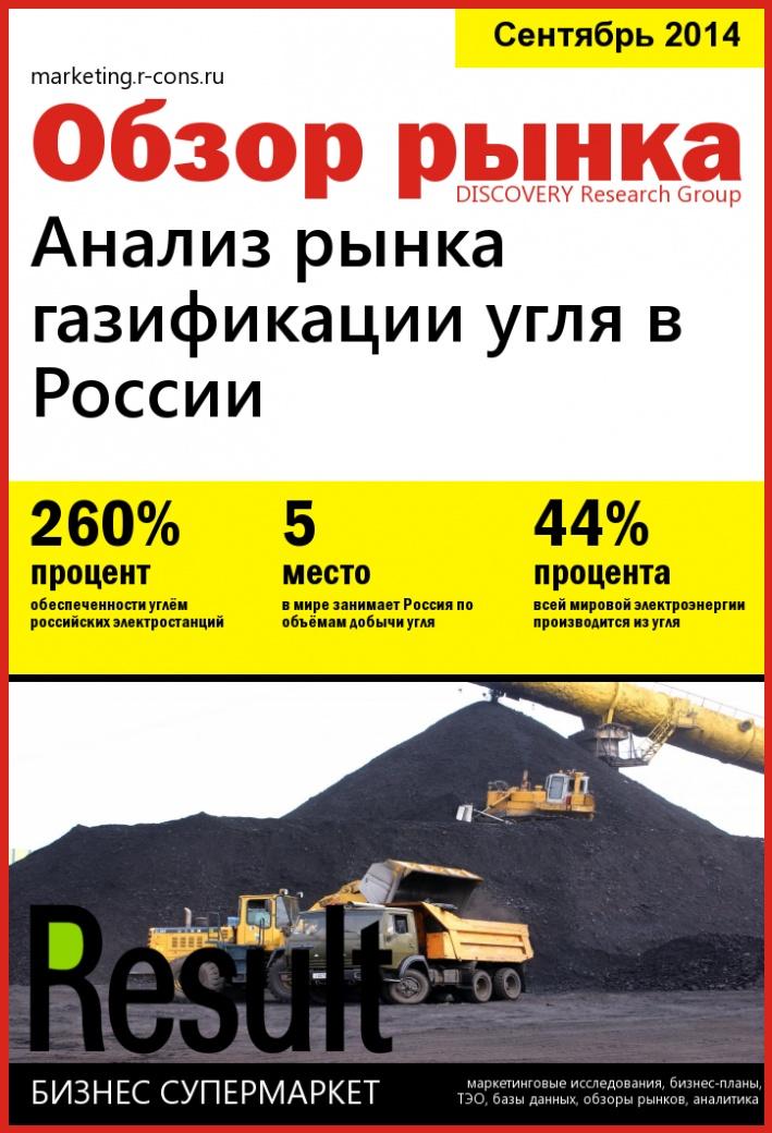 Анализ рынка газификации угля в России