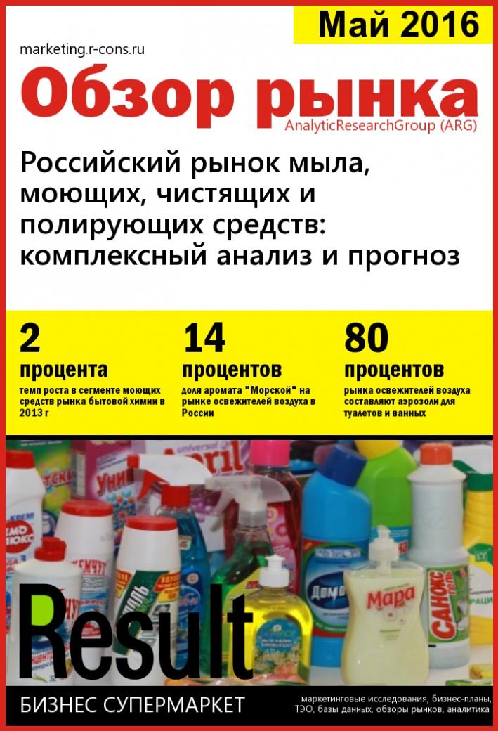 Российский рынок мыла, моющих, чистящих и полирующих средств: комплексный анализ и прогноз