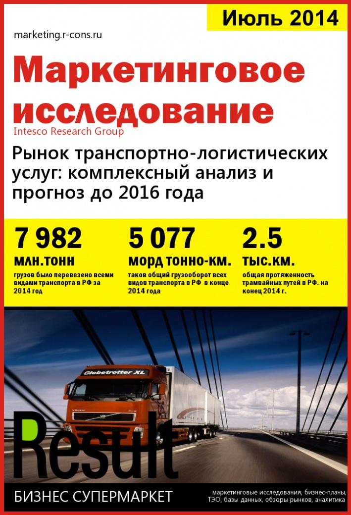 Рынок транспортно-логистических услуг: комплексный анализ и прогноз до 2016 года style=
