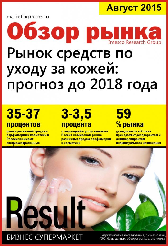 Рынок средств по уходу за кожей: прогноз до 2018 года style=