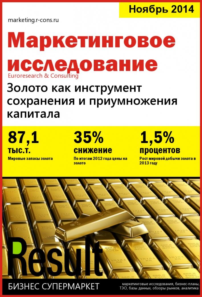 Золото как инструмент сохранения и приумножения капитала