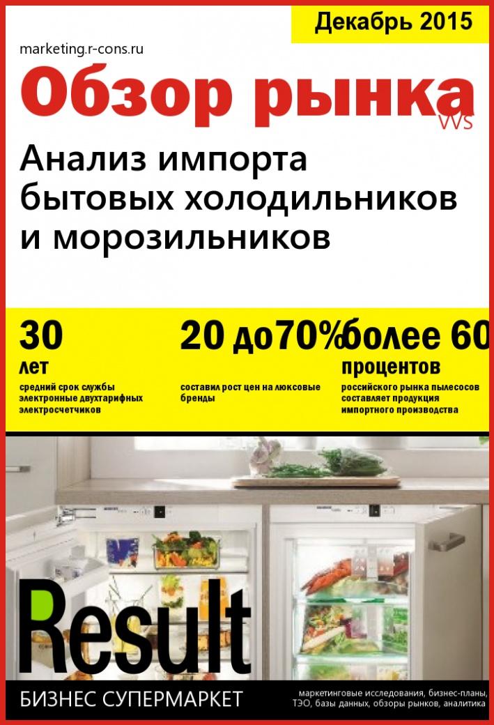 Бытовые электроприборы и прочие бытовые товары (розн.торг. в спец.маг.) Анализ импорта бытовых холодильников и морозильников style=