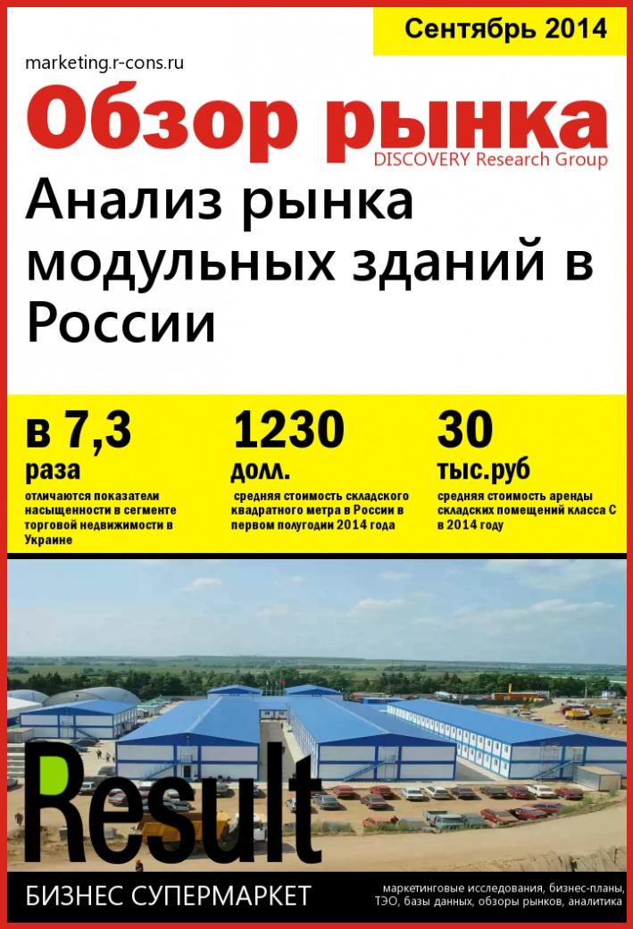 Анализ рынка модульных зданий в России style=
