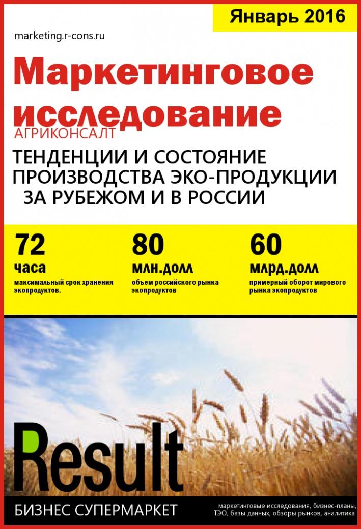Тенденции и состояние производства экопродукции за рубежом и в России style=