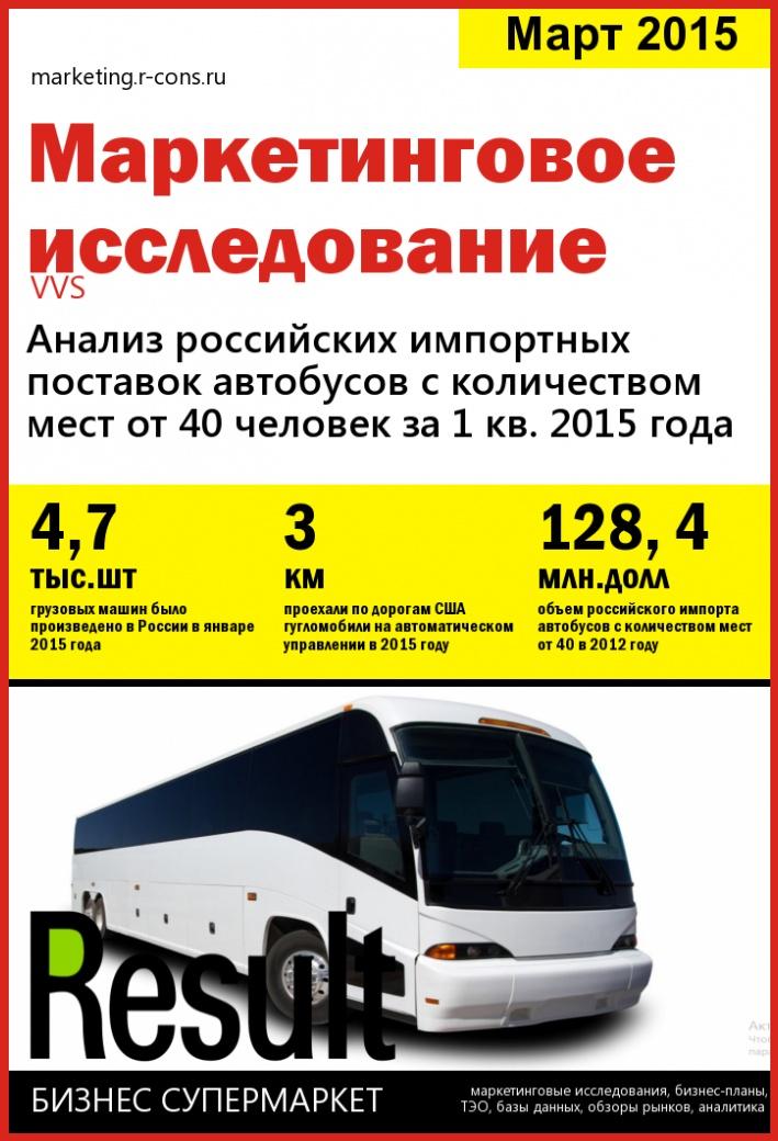 Анализ российских импортных поставок автобусов с количеством мест от 40 человек за 1 кв. 2015 года style=