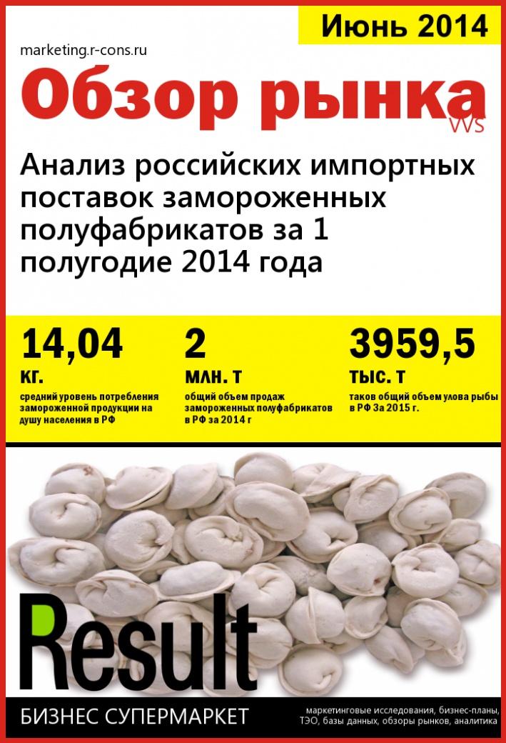 Анализ российских импортных поставок замороженных полуфабрикатов за 1 полугодие 2014 года style=