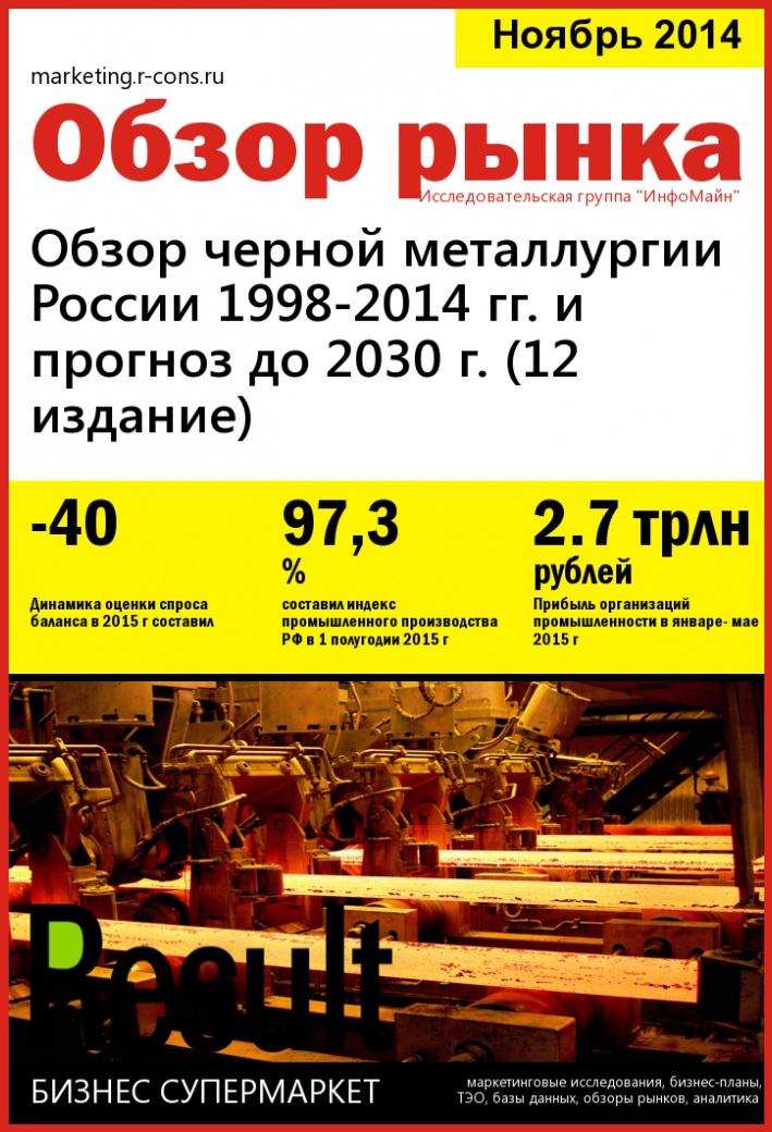 Обзор черной металлургии России 1998-2014 гг. и прогноз до 2030 г. (12 издание) style=