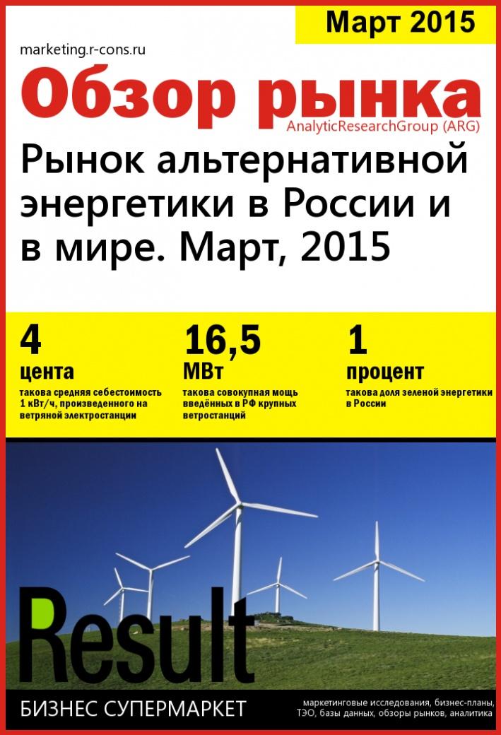 Рынок альтернативной энергетики в России и в мире. Март, 2015