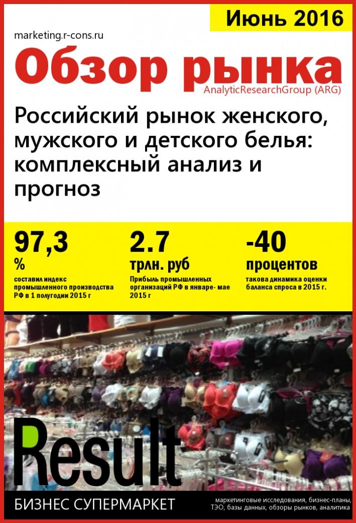 Российский рынок женского, детского, мужского белья. Комплексный анализ  и прогноз. style=