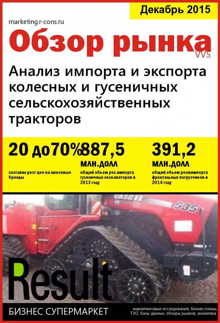 Анализ импорта и экспорта колесных и гусеничных сельскохозяйственных тракторов