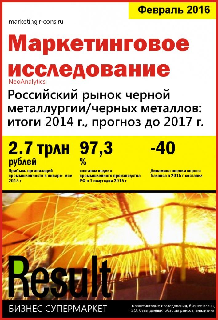 Российский рынок черной металлургии/черных металлов: итоги 2014 г., прогноз до 2017 г. style=