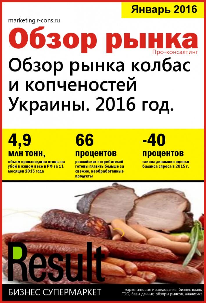 Обзор рынка колбас и копченостей Украины. 2016 год. style=
