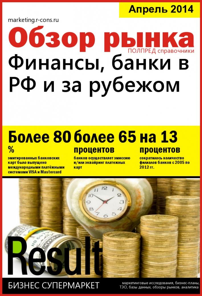 Финансы, банки в РФ и за рубежом