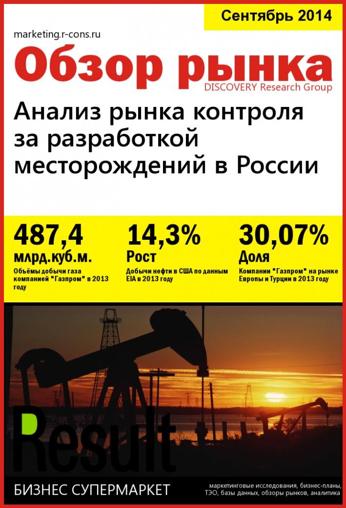Анализ рынка контроля за разработкой месторождений в России style=