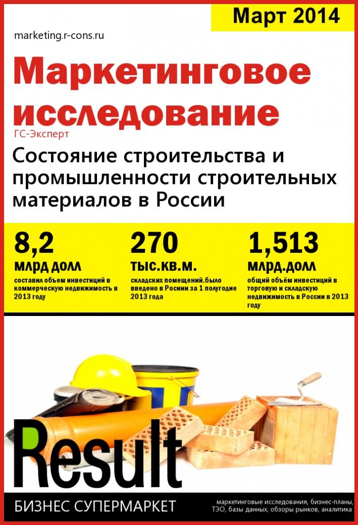 Состояние строительства и промышленности строительных материалов в России style=