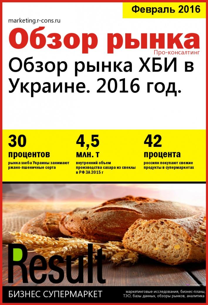 Обзор рынка ХБИ в Украине. 2016 год. style=