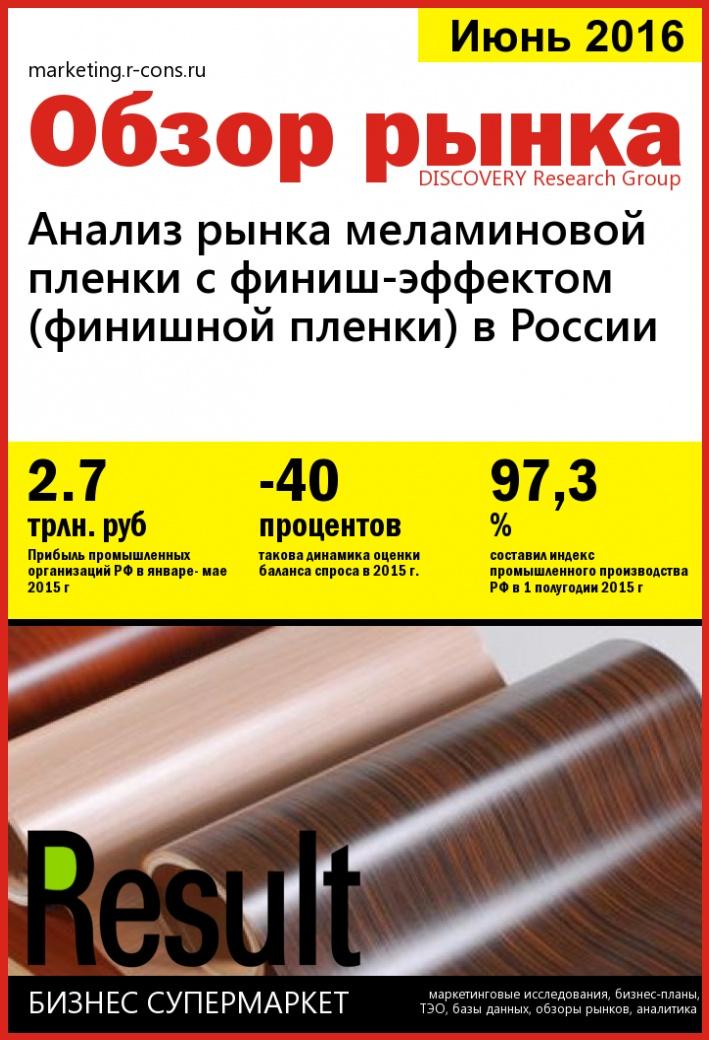 Анализ рынка меламиновой пленки с финиш эффектом (финишной плёнки) в России