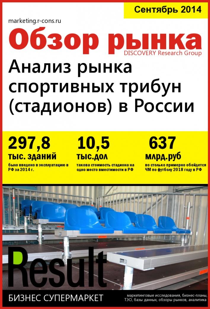 Анализ рынка спортивных трибун (стадионов) в России style=