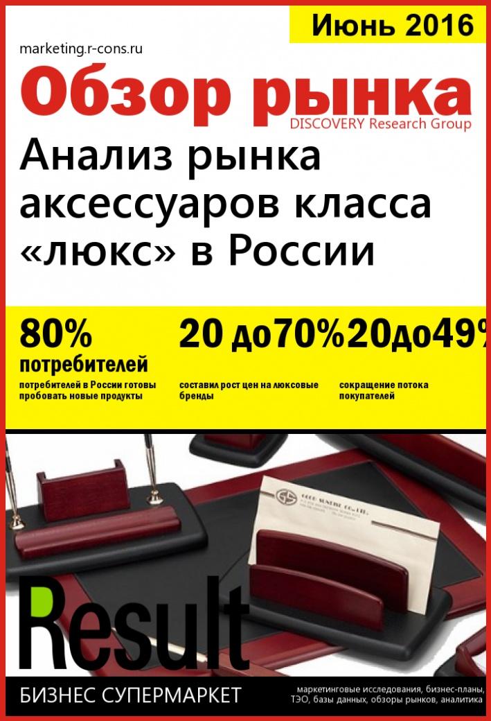Анализ рынка аксессуаров класса люкс в России
