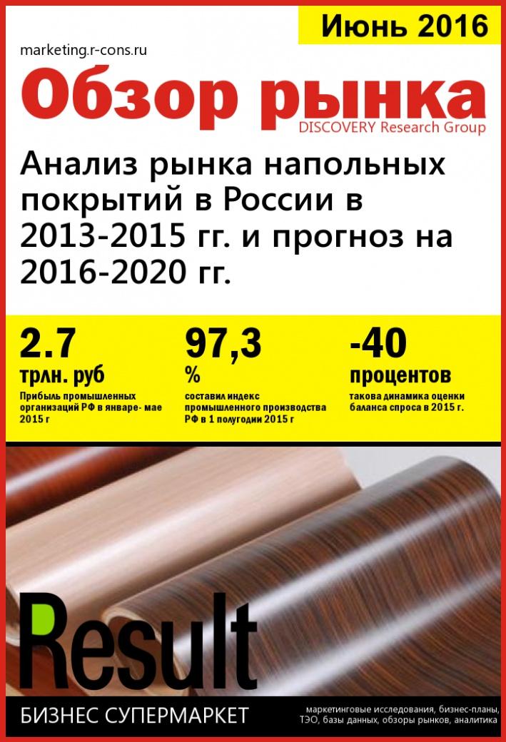 Анализ рынка напольных покрытий в России в 2013-2015 гг. и прогноз на 2016-2020 гг.