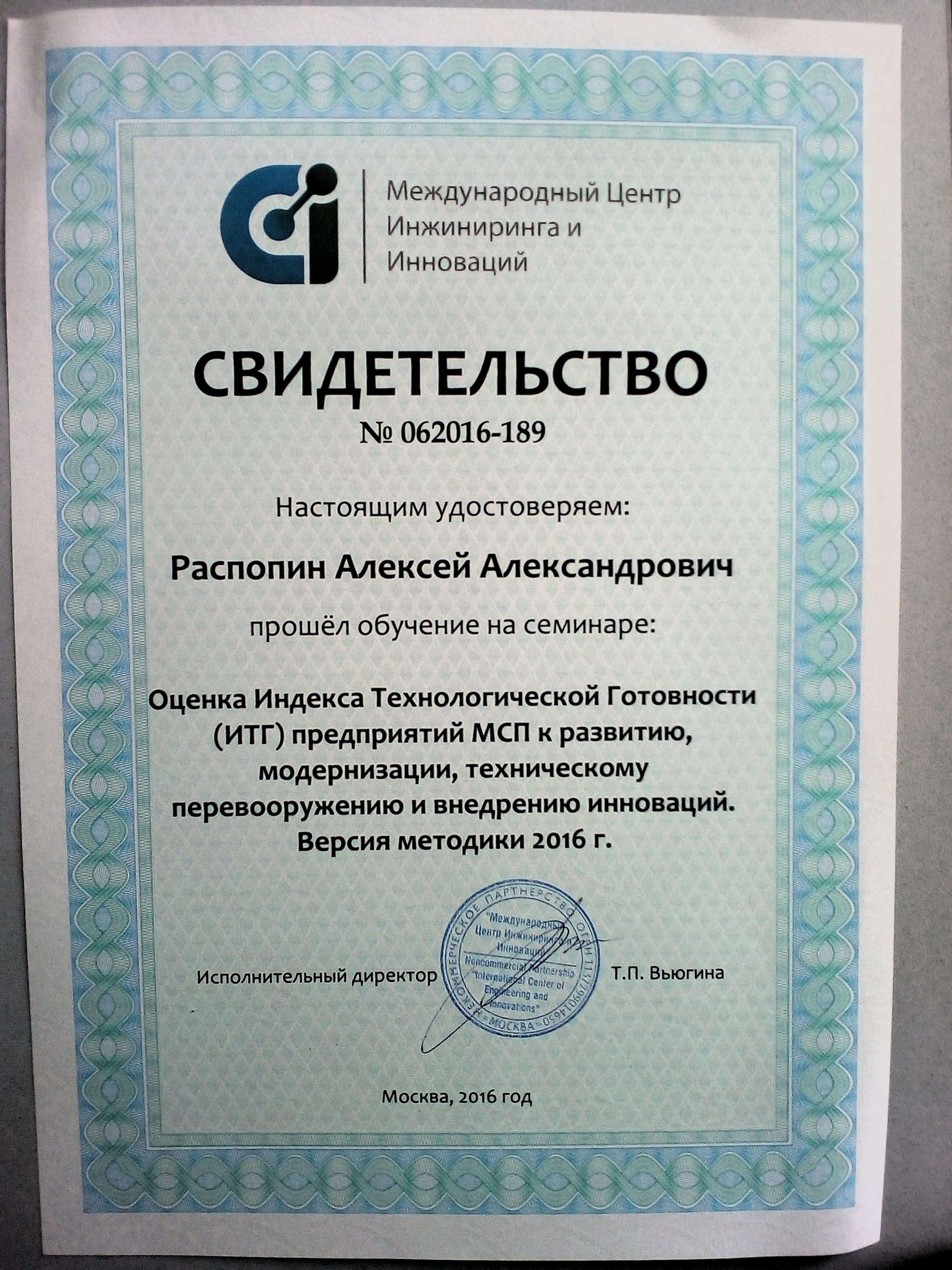 Сертификат Индекс технологической готовности