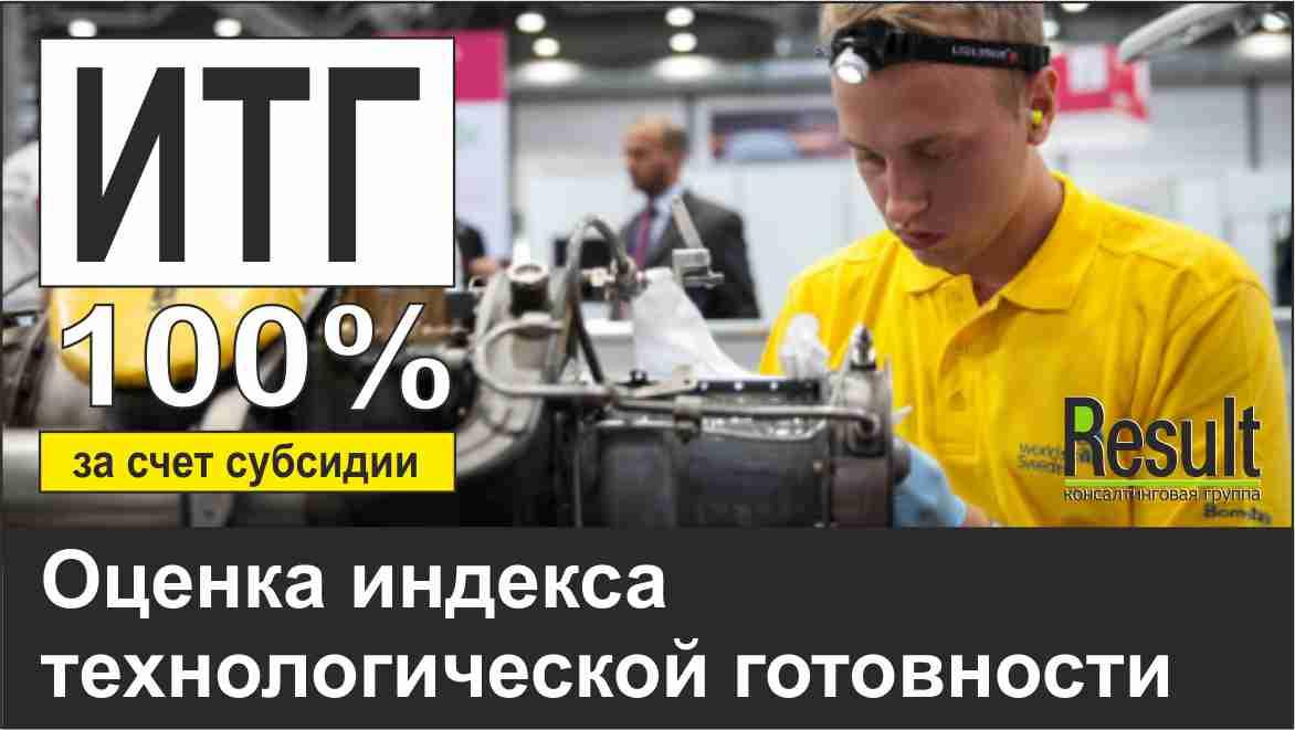Оценка индекса технологической готовности
