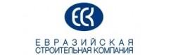 Евразийская строительная компания