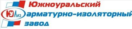 """ОАО """"Южноуральский арматурно-изоляторный завод"""" (ОАО """"ЮАИЗ"""")"""