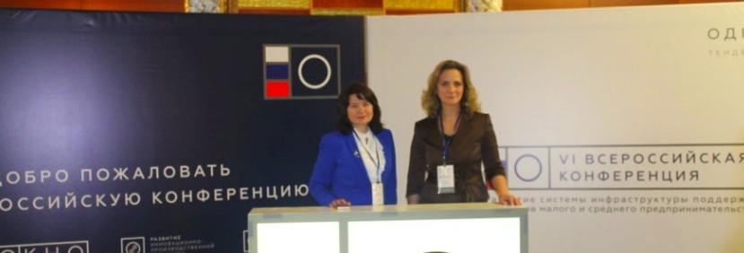 конференция по поддержке предпринимательства